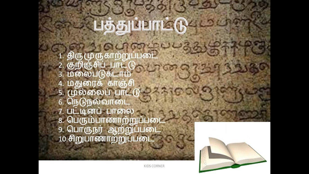 Image result for பத்து பாட்டு நூல்கள்
