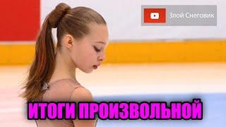 ИТОГИ ПРОИЗВОЛЬНОЙ ПРОГРАММЫ Девушки Финал Кубка России по Фигурному Катанию 2021