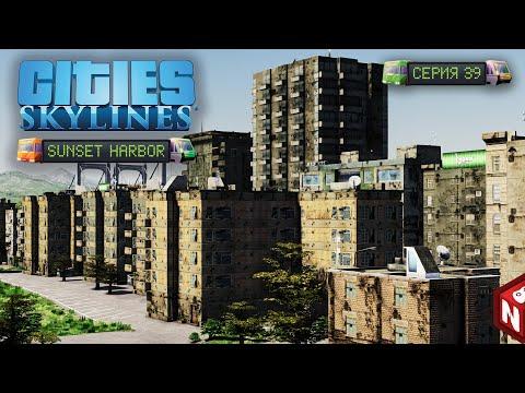 Cities: Skylines - Это место могло стать идеальным #39  