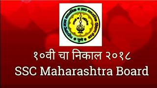 10th-SSC Maharashtra Board Result 2018   Maharashtra Board Result 2018 Date   10th result 2018 Date