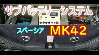 サブバッテリーシステム制作 スペーシアMK42