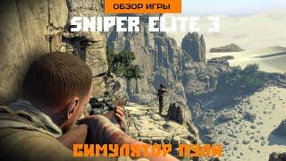 Впечатления от Sniper Elite 3. Симулятор пули Обзор игры