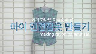 아이 잠옷 만들기 making pajama set 여름…