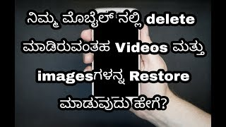 How to recover deleted videos and pictures - dumpster app screenshot 3