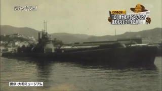 潜水艦空母 伊ー402号 発見!