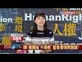 【政經看民視】台南補選為何陷苦戰?  高嘉瑜:綠營自己分裂不團結!