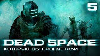 История серии Dead Space, часть 5. Ignition, Mobile и другие