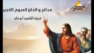 بصوت المتنيح الانبا فام اسقف طما مدائح و الحان الصوم الكبير ابو فام Lent Coptic Hymns HG Anba Fam