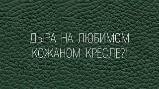 видео Ремонт кожаной мебели