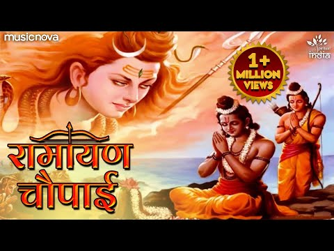 Ramayan Chaupai With Lyrics | Mangal Bhavan Amangal Hari | Ram Bhajans राम भजन | Ramayan Chopaiyan