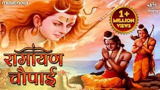 Ramayan Chaupai रामायण चौपाई   Mangal Bhavan Amangal Hari मंगल भवन अमंगल हारी   Ramayan Chopaiyan