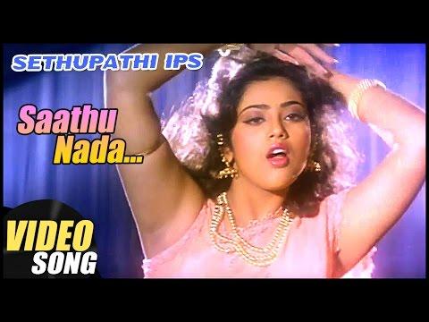 Saathu Nada Saathu  Song  Sethupathi IPS Tamil Movie  Vijayakanth  Meena  Ilayaraja