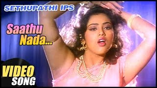 Saathu Nada Saathu Video Song | Sethupathi IPS Tamil Movie | Vijayakanth | Meena | Ilayaraja