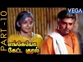 Enkeyo Ketta Kural Movie Part 10 Rajinikanth Ambika Radha mp3