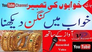 khawab ki tabeer [khwab mein kangan dekhna] dream interpretation in islam  by Viral Parapet