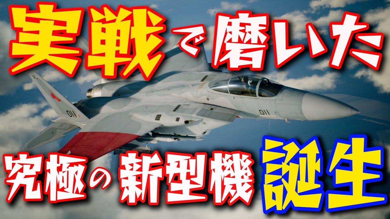 究極の新型機「F-15EX」イーグルIIの展望と航空自衛隊「F-15J」の近代化改修はどうなる?