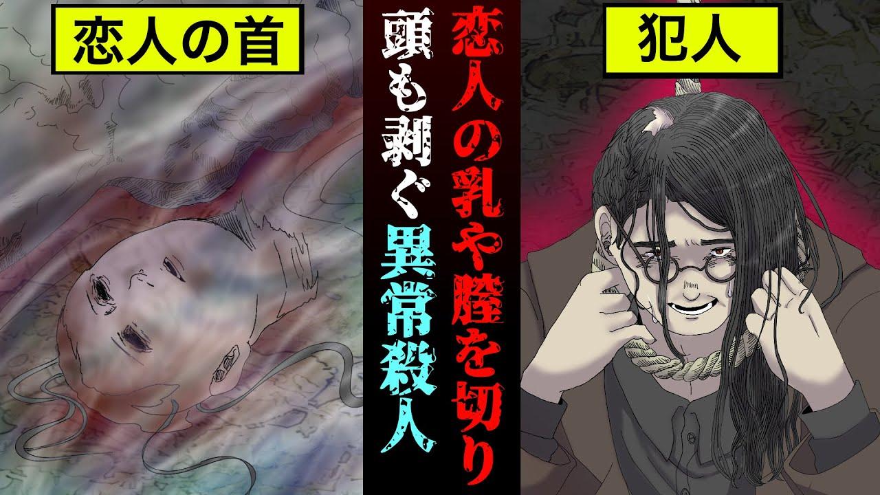 【実話】恋人を殺害して生皮を被って自決…異常すぎる狂気殺人事件【漫画】