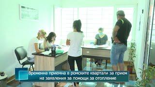 Временна приемна в ромските квартали за приемна заявления за помощи за отопление