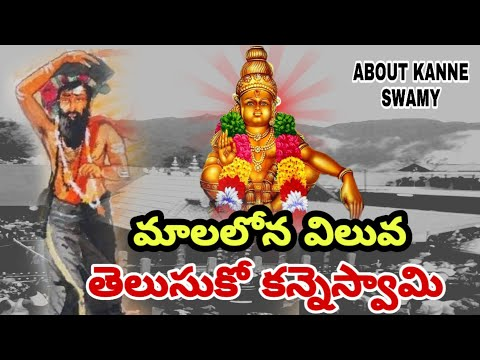 Heart Touching Ayyappa Song About Kanne Swamy Manne Praveen Manikanta Audios