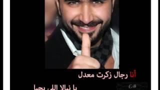 Arabic Karaoke: nader atat nader
