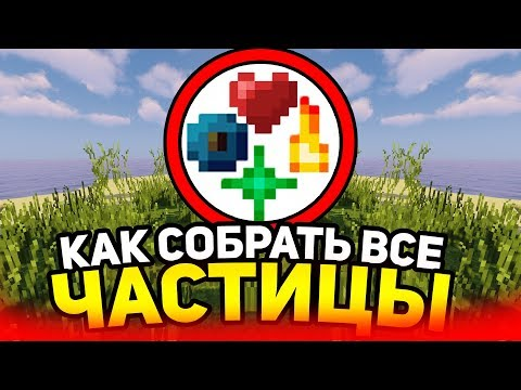 How to collect all the particles in minecraft?