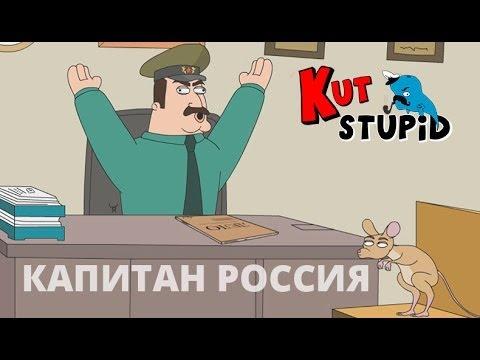 KuTstupid - Капитан Россия