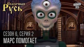 Сказочная Русь, 6 сезон, серия 2 | Марс помогает | Если Европа не поможет Украине, поможет Марс