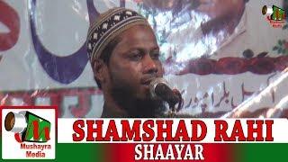 SHAMSHAD RAHI, BAISI, BIHAR, KUL-HIND MUSHAIRA, CON- MAULANA FAIZAN RAZA, ON 22nd DEC 2017.