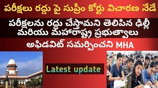 AP TS Degree, PG, BTech Exams 2020 Cancel?? |UGC Explanation|University Exams Supreme Court  Update