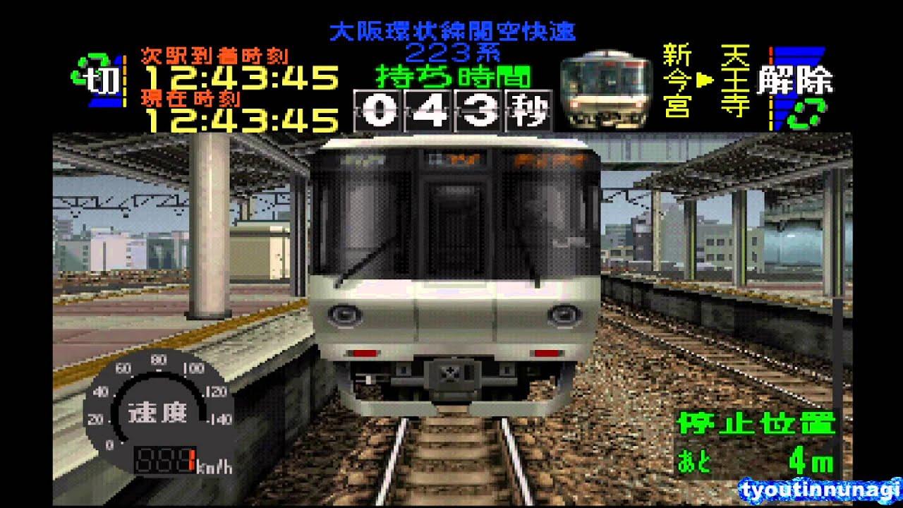 電車 で go プロフェッショナル