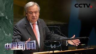 [中国新闻] 联合国面临十年来最严重赤字 古特雷斯:赶快缴会费!  CCTV中文国际