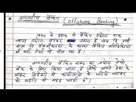 अपतटीय बैंकिंग ( Offshore Banking ) क्या हैं ?  अपतटीय बैंकिंग के लाभ