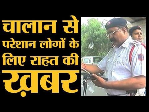 धड़ाधड़ कट रहे चालानों के बीच Nitin Gadkari ने एक अच्छी ख़बर सुनाई है | Motor Vehicle Act
