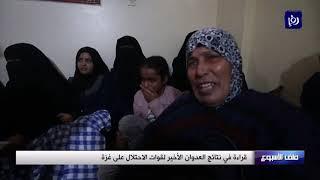 ملف الأسبوع - قراءة في نتائج العدوان الأخير لقوات الاحتلال على غزة (15/11/2019)