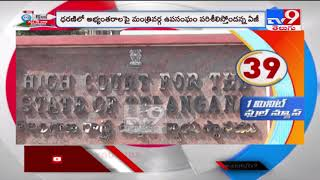 Telangana HC extends stay on Dharani registrations till June 21 - TV9