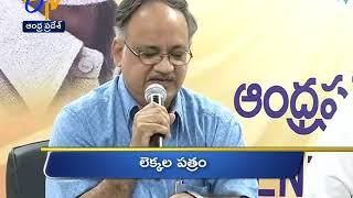 Andhra Pradesh | 16th February 2018 | Ghantaravam | 7 PM | News Headlines