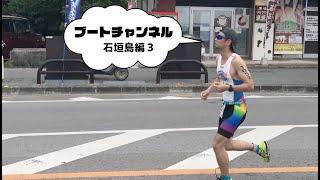 ブートチャンネル21 石垣島編3