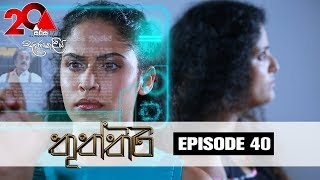 Thuththiri Sirasa TV 07th August 2018 Ep 40 [HD] Thumbnail