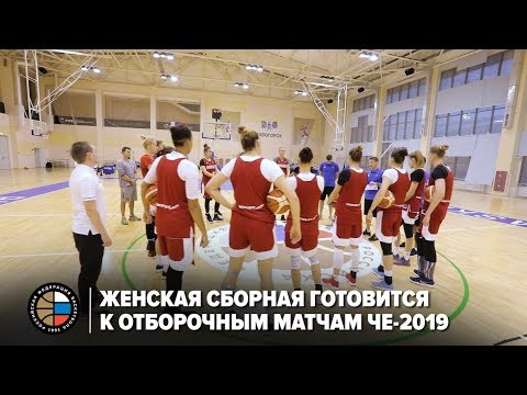 Женская сборная готовится к отборочным матчам ЧЕ-2019