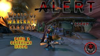 Alert : World of Warcraft Classic рейд MK