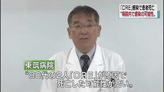 【日本ニュース】耐性菌「CRE」で死亡 2人は院内感染の可能性で病院陳謝(2017/08/11)