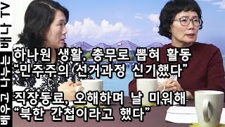 [탈탈탈] 87회 2부 - 2009년 입국, 북송된 둘째 딸 언급하며 …