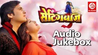 Settingbaaz Audio  Jukebox || Apurva Bit , Rahul Singh , Manoj Tiger  || Bhojpuri  Hot Songs
