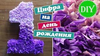 Diy: Цифра на день рождения / Объемная единица из картона и гофробумаги / Paper number