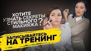 Обучение макияжу и визажу в СПб   Гримерка Мастер - класс
