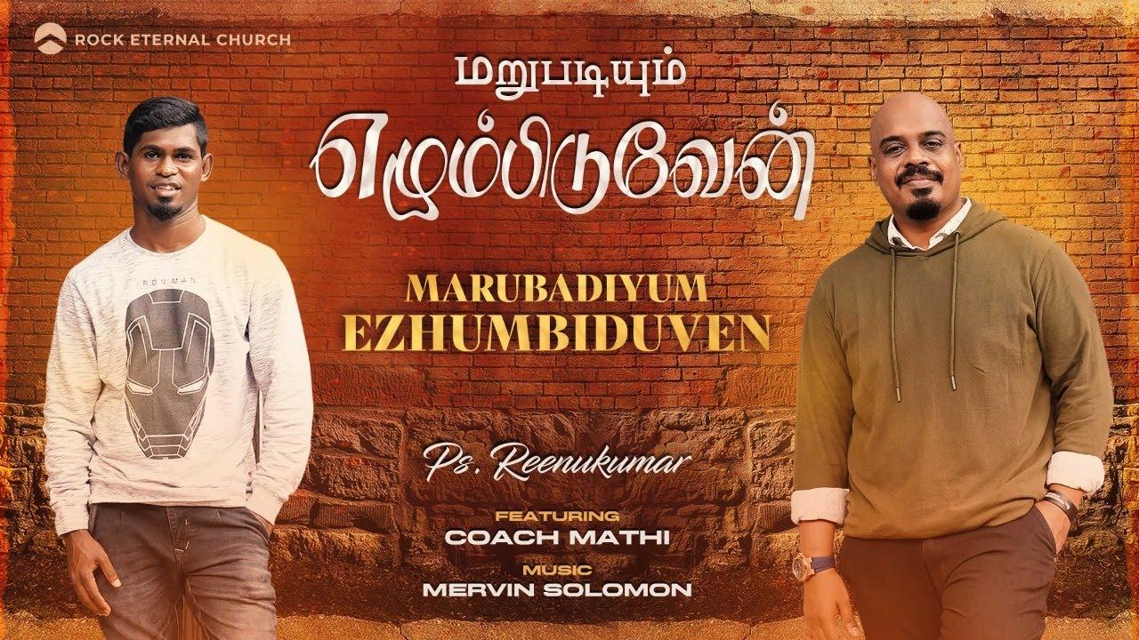 Marubadiyum Ezhumbiduven - மறுபடியும் எழும்பிடுவேன்