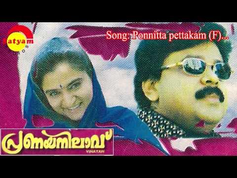Ponnitta pettakam (F) - Pranayanilavu
