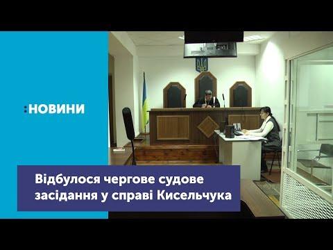 Телеканал UA: Житомир: Житомирський апеляційний суд оголосив перерву у справі голови Малинської райадміністрації