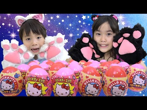 Hello Kitty Surprise EGG キティちゃん カプセル たまご 何が入ってるかニャー!! こうくんねみちゃん