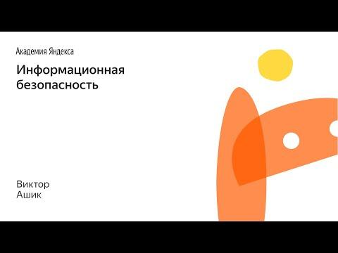 видео: 019. Информационная безопасность - Виктор Ашик